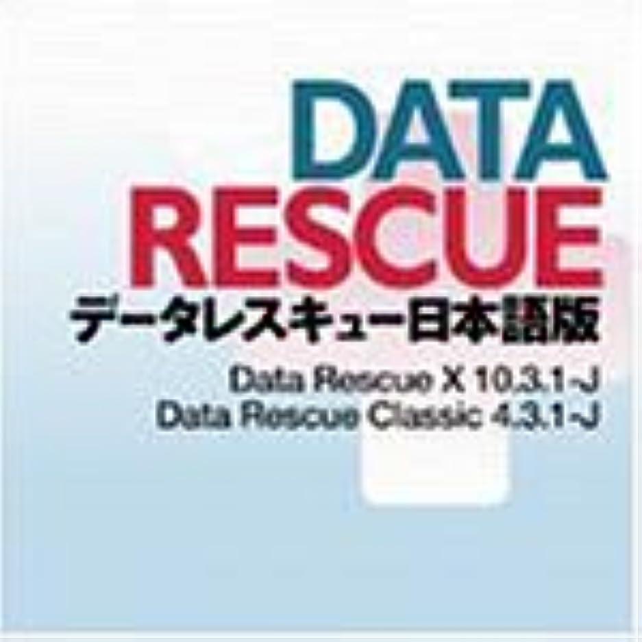広まった脈拍罰するData Rescue (v.103.1 & 4.3.1) 日本語版