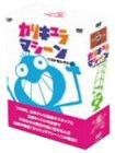 カリキュラマシーン ベストセレクション DVD-BOX[DVD]