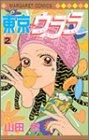 東京ウララ 2 (マーガレットコミックス)