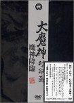 大魔神封印匣 魔神降臨 [DVD]