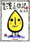 幽玄漫玉日記 (1) (Beam comix)