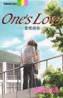 One's Love 恋愛前夜 / 赤羽 みちえ のシリーズ情報を見る