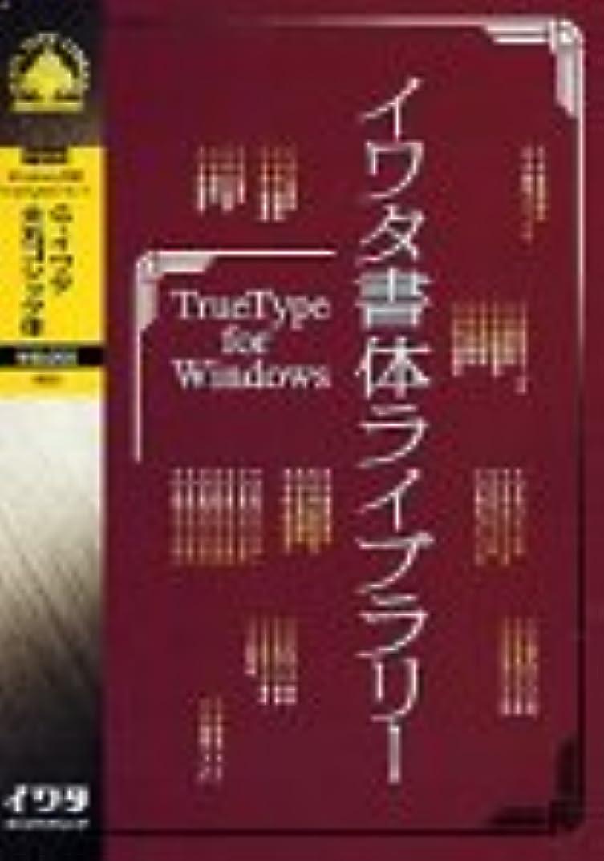 イワタ書体ライブラリー TrueType Font for Windows G-イワタ太丸ゴシック体