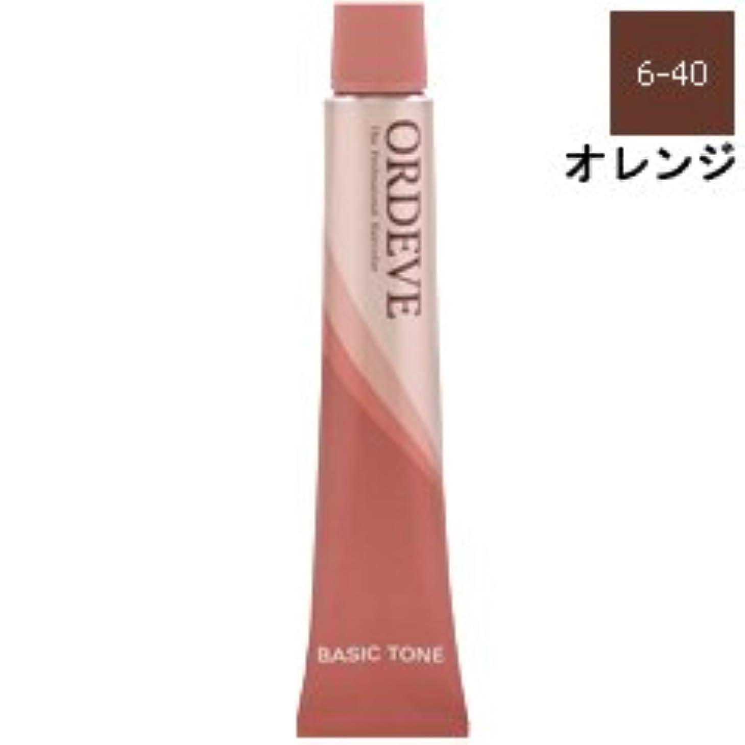 作動するクランプ襟【ミルボン】オルディーブ ベーシックトーン #06-40 オレンジ 80g