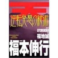 天―逆転発想の秘術 (近代麻雀コミックス)