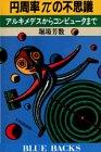 円周率πの不思議 (ブルーバックス) [新書] / 堀場 芳数 (著); 講談社 (刊)