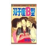 双子座B型 (マーガレットコミックス)