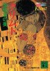 クリムト―世紀末の美 (講談社文庫―文庫ギャラリー) 画像