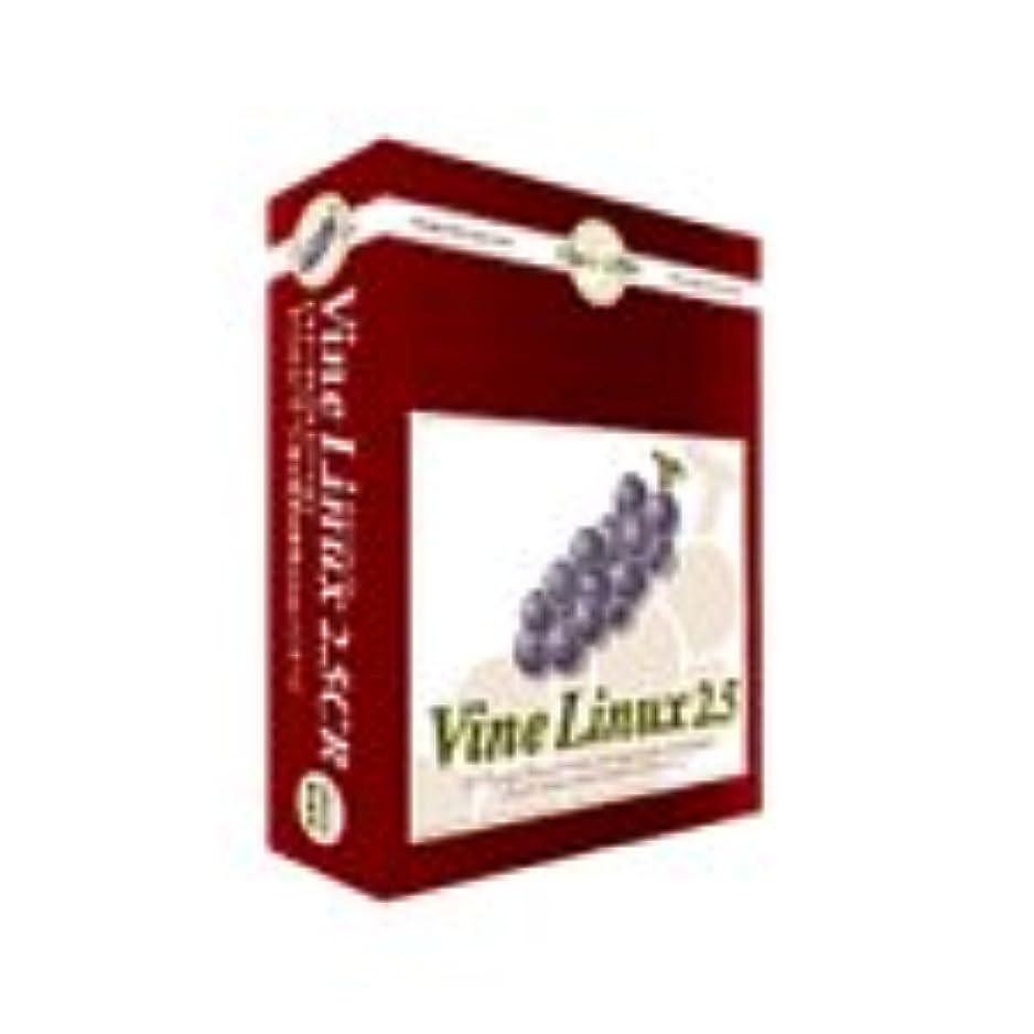 製品ペグ変わるVine Linux 2.5 CR
