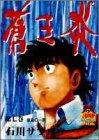 蒼き炎 第7巻 (ヤングジャンプコミックス)