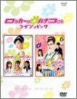 NHK連続ドラマ ロッカーのハナコさん ツイン・パック [DVD]