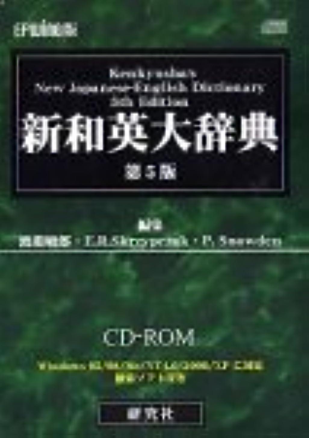 美しい製品パーティションEPWING版 新和英大辞典 第5版
