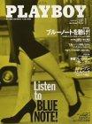 PLAYBOY (プレイボーイ) 日本版 2005年 01月号