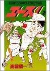 エース! 2 エース!復活!!の巻 (ヤングジャンプコミックスセレクション)