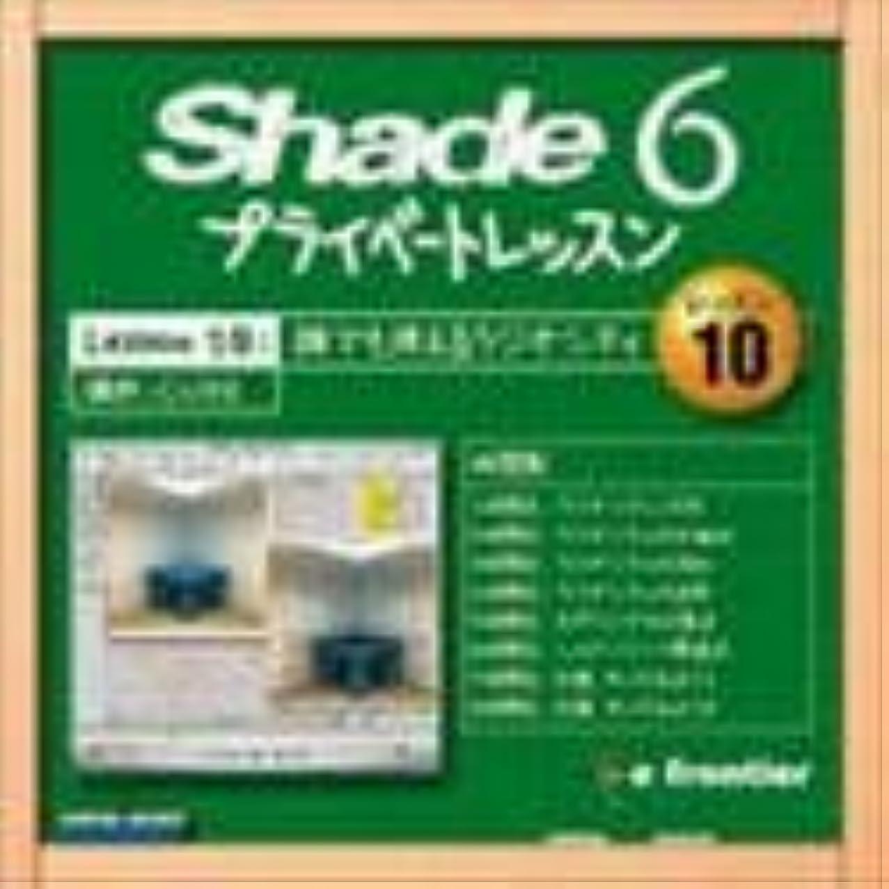 放棄する柔らかい真鍮Shade 6 プライベートレッスン Lesson 10:誰でも使えるラジオシティ