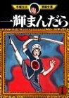 一輝まんだら(1) (手塚治虫漫画全集)