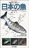 フィールド・ガイドシリーズ3 日本の魚 淡水編 (フィールドガイド)