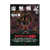 虚無戦記 1 弥勒王編1 (アクションコミックス)