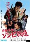 実録外伝 ゾンビ極道 [DVD]
