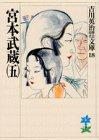宮本武蔵〈5〉 (吉川英治歴史時代文庫)