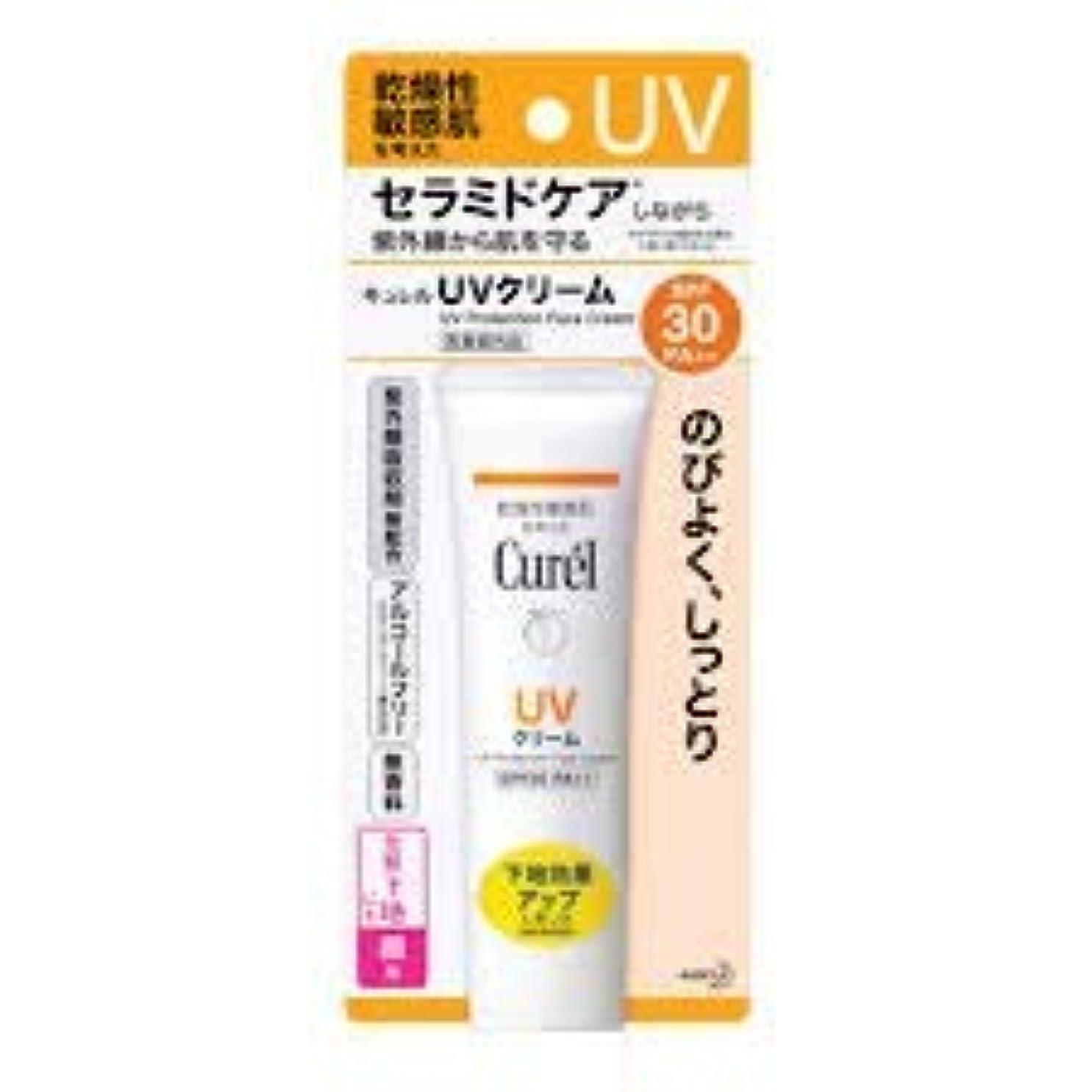 よろめくキャンドル捧げるCurél キュレル uv プロテクションフェイスクリーム spf30 50g-紫外線から肌を守る