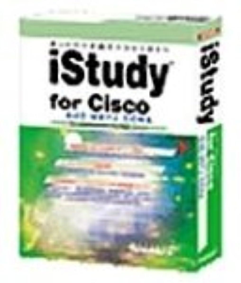 敬意を表する多数のインドiStudy for Cisco 640-607J CCNA