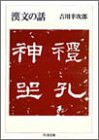 漢文の話 (ちくま文庫)