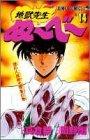 地獄先生ぬ~べ~ (14) (ジャンプ・コミックス)