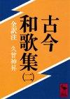 古今和歌集(二) (講談社学術文庫)の詳細を見る