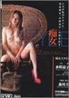 痴女スタイル [DVD]