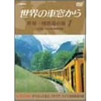 世界の車窓から 世界一周鉄道の旅 1 ユーラシア大陸I