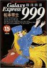 銀河鉄道999 (15) (ビッグコミックスゴールド)