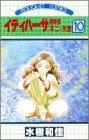 イティハーサ 10 (ぶーけコミックス)