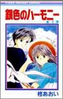 銀色のハーモニー 4 (りぼんマスコットコミックス)