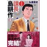 新装版 課長 島耕作(8) (講談社漫画文庫)