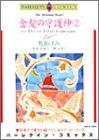 金髪の守護神 2 (エメラルドコミックス ハーレクインシリーズ)