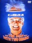 2つの頭脳を持つ男[DVD]