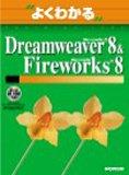 よくわかるMacromedia Dreamweaver 8 & Macromedia Fireworks 8 (よくわかるトレーニングテキスト)
