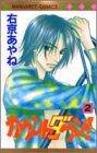 カウントダウン! 2 (マーガレットコミックス)