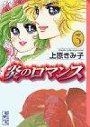 炎のロマンス (3) (講談社漫画文庫)