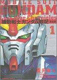 機動戦士ガンダム戦記 Lost War Chronicles(完全版) 1巻 (カドカワコミックスAエース)の詳細を見る