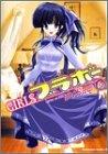GIRLS・ブラボー (6) (角川コミックス・エース)