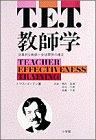 教師学―効果的な教師=生徒関係の確立