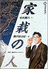 家栽の人 (10) (ビッグコミックス)
