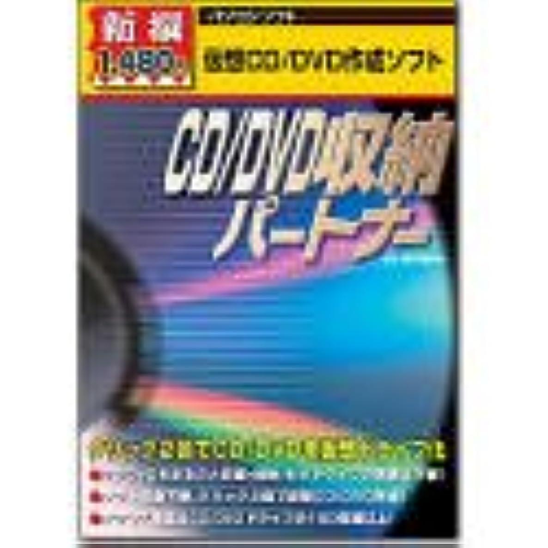 厳書士側溝新撰1480円 CD/DVD収納パートナー
