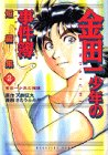 「金田一少年の事件簿」短編集 (2) (講談社コミックスデラックス (919))