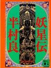 妖星伝 (3) (講談社文庫)