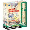 電子電話帳 2004 Ver.9 全国DVD版