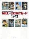 カルビープロ野球カード1973