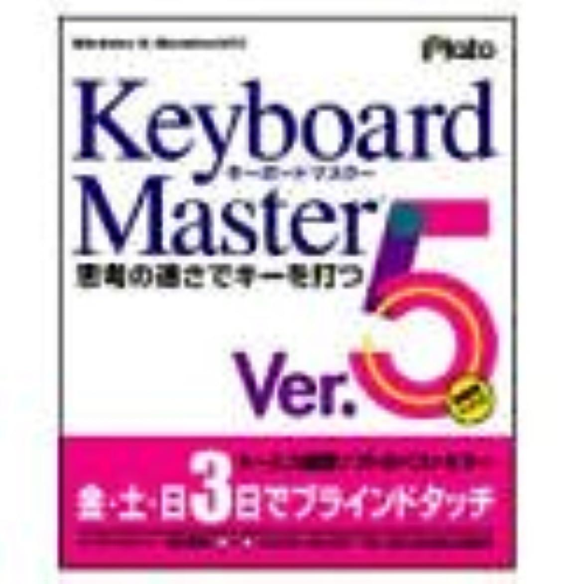 勝利摂動裏切り者Keyboard Master 5